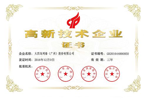 2016高新技术企业证书-1.png