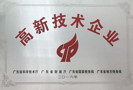 高新技术企业牌匾-7.jpg