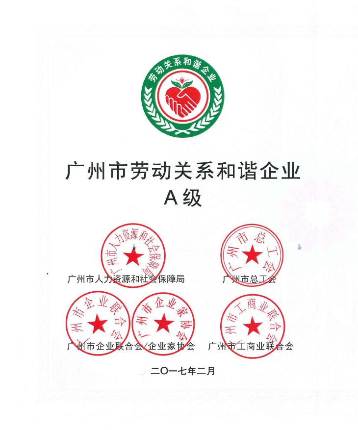广州市劳动关系和谐企业A级证书.png