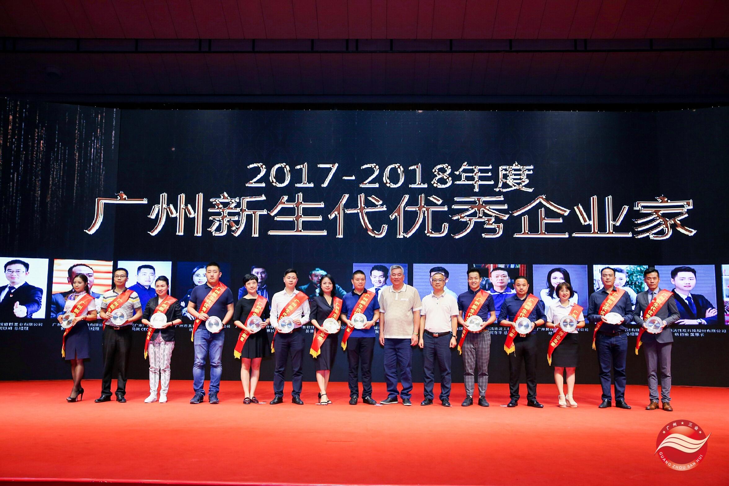 广州新生代优秀企业家-马朔2.jpg