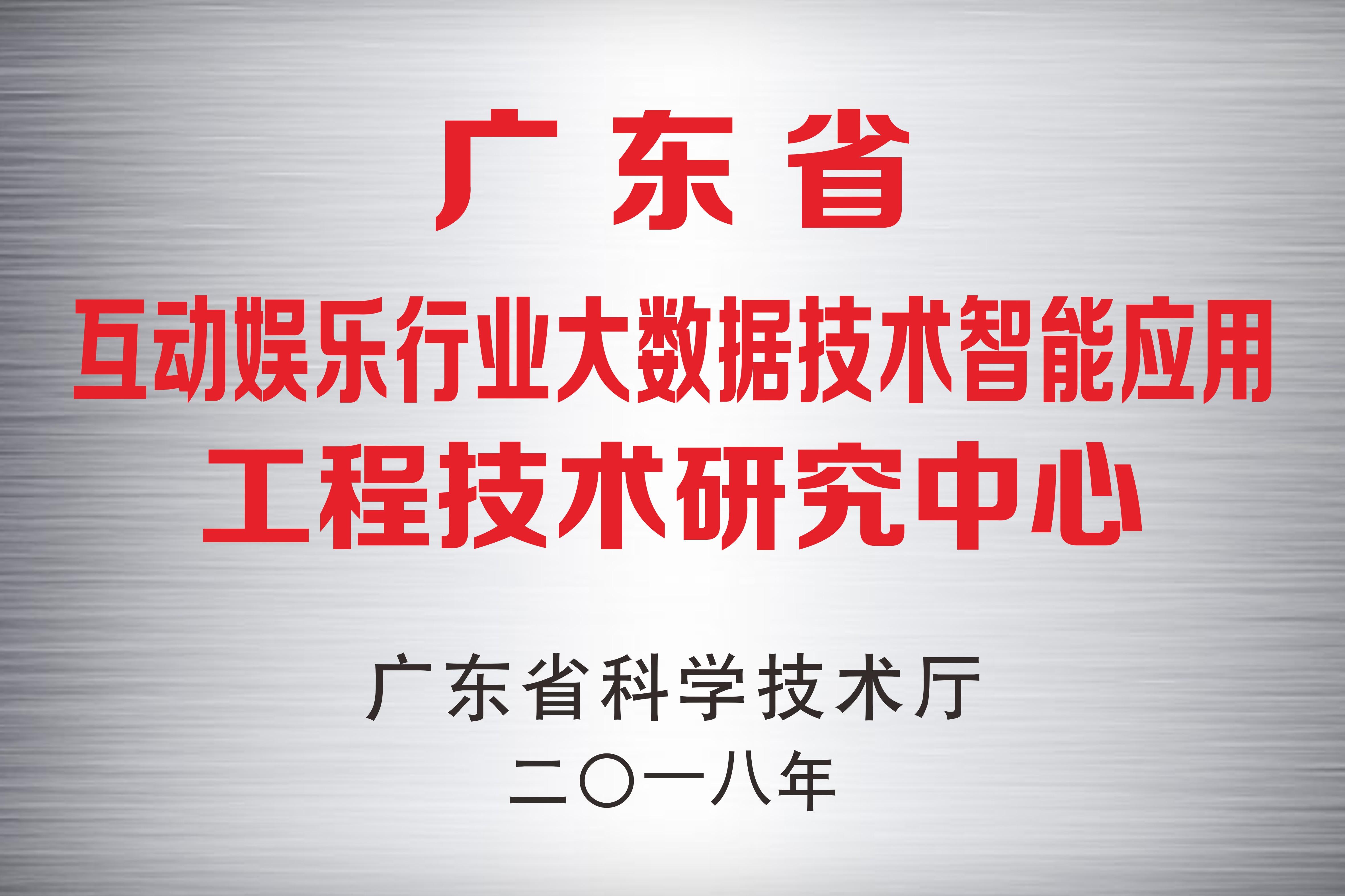 2018年广东省工程技术研究中心.JPG