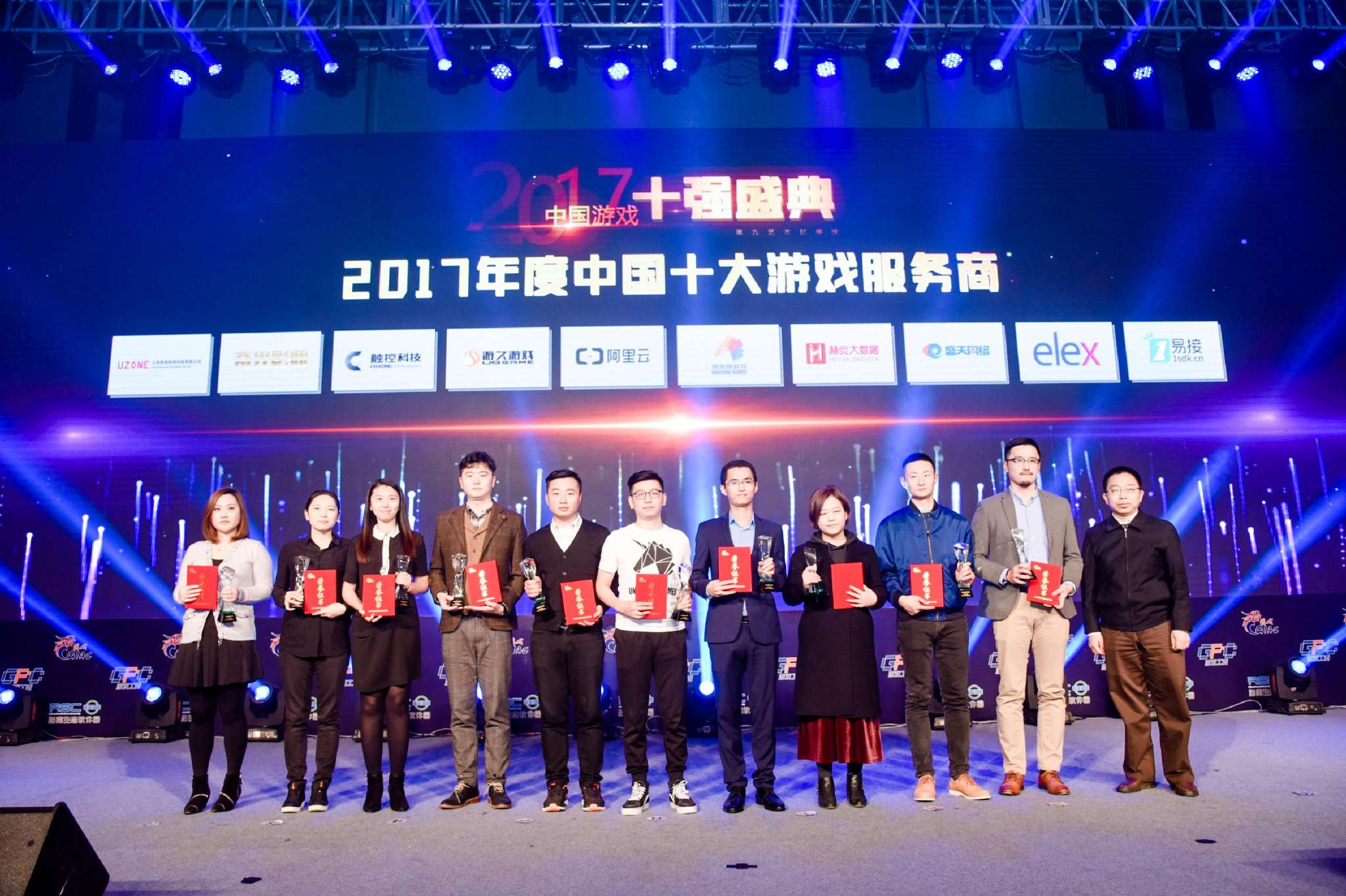 2017年度中国十大游戏服务商-颁奖现场(合照).jpg