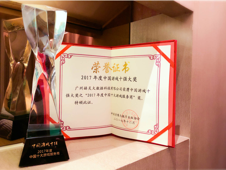 2017年度中国十大游戏服务商-证书及奖杯_meitu_2.jpg