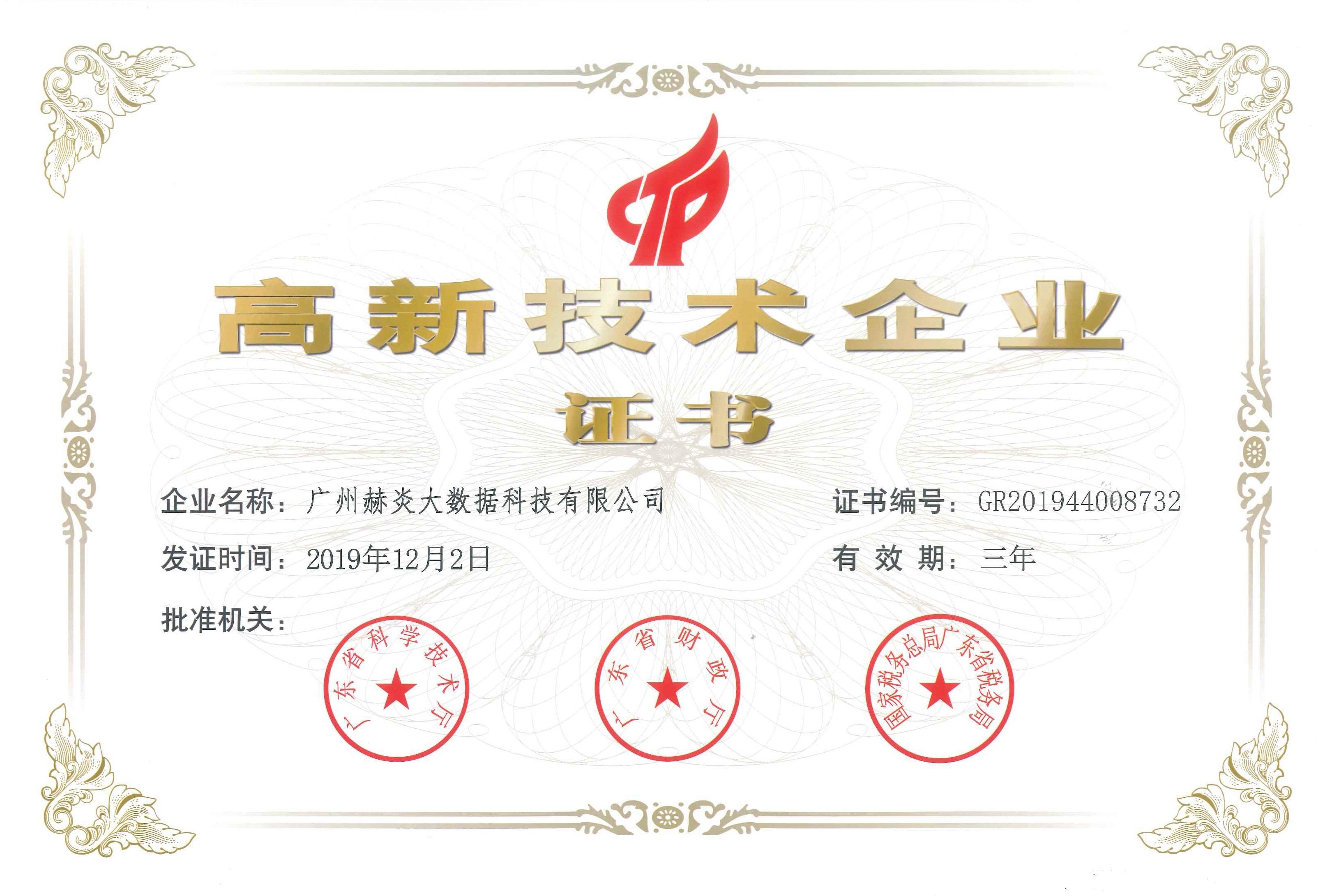 2019年-证书-高新技术企业-赫炎.jpg