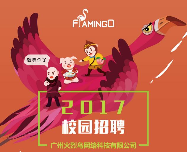 广州火烈鸟网络2017校园招聘正式启动!