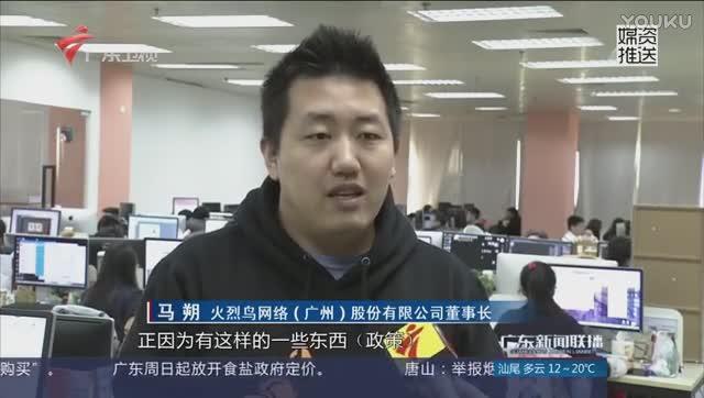 火烈鸟网络:广东省创新驱动发展典型