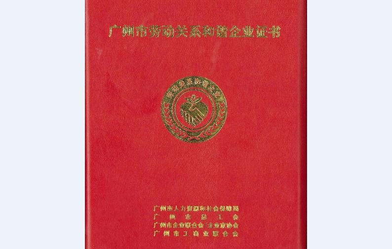 """火烈鸟网络荣获""""广州市劳动关系和谐企业""""称号"""