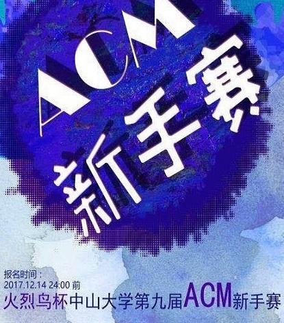 """第九届中山大学""""火烈鸟杯""""ACM新手赛圆满成功"""