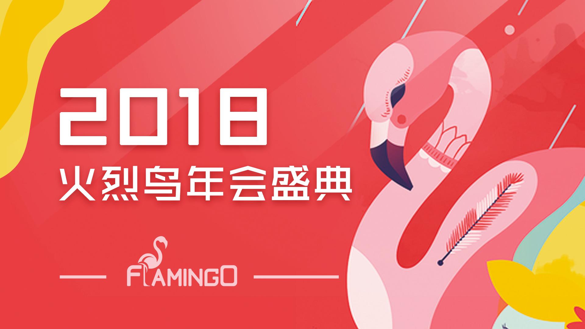 陆上花开 青春正好——火烈鸟网络2018年会盛典