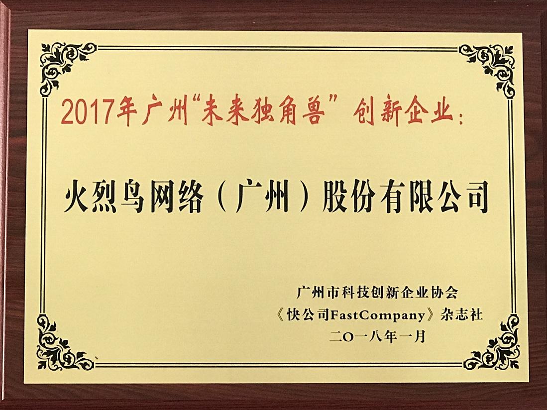 """火烈鸟网络荣获广州市""""未来独角兽""""创新企业称号"""