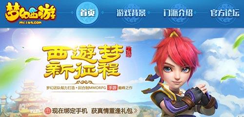 图1:《梦幻西游》手游官方网站.jpg