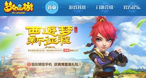 图3:《梦幻西游》手游官方网站.jpg